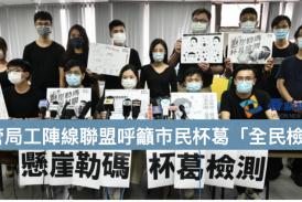 醫管局員工陣線聯盟呼籲市民杯葛「全民檢測」