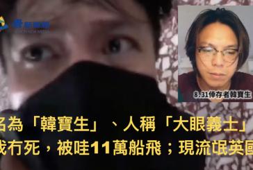 8.31倖存者「韓寶生」流亡英國向傳媒發放聲明