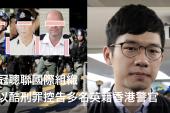 羅冠聰聯國際組織擬以酷刑罪控告多名英籍香港警官