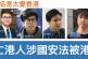 6名流亡港人涉國安法被港府通緝 羅冠聰:罪名是太愛香港
