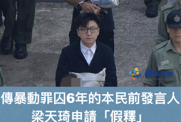 傳暴動罪囚6年的本民前發言人梁天琦申請「假釋」