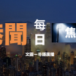 HK Daily News  港聞每日焦點(10月15日)