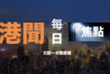 HK Daily News  港聞每日焦點(9月23日)