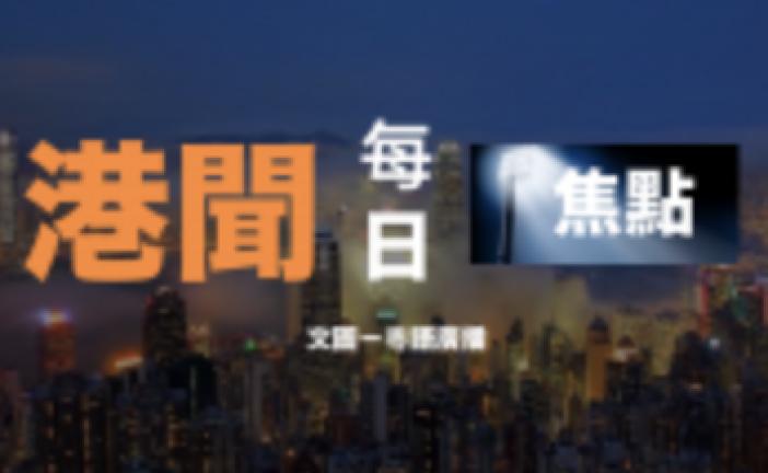 HK Daily News  港聞每日焦點(9月30日)