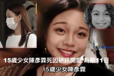 15歲少女陳彥霖死因研訊開庭 為期11日