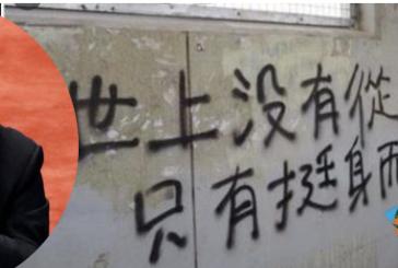 【中共】港反送中抗爭口號成為習近平抗疫表彰大會演詞