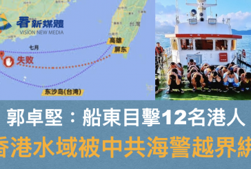 【送中案例】郭卓堅:船東目擊12名港人在香港水域被中共海警越界綁架