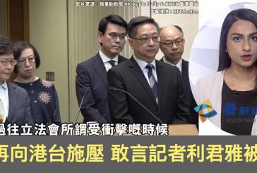 【傳媒】港府再向港台施壓 敢言記者利君雅被針對