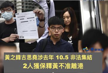 【民案】黃之鋒古思堯涉去年 10.5 非法集結 2人獲保釋黃不准離港
