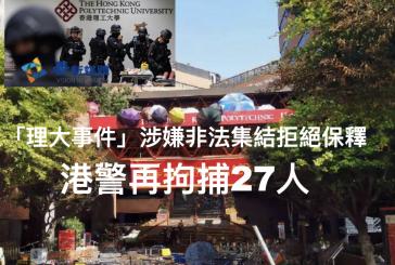 「理大事件」涉嫌非法集結拒絕保釋 港警再拘捕27人