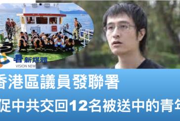 香港區議員發聯署 促中共交回12名被送中的青年