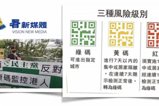 【疫情】民主黨議員憂港人被監控 反對「港康碼」