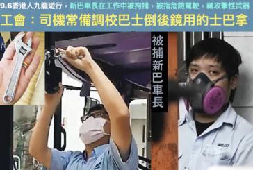 【巴士案例】港警多番修改指控 新巴司機被控不小心駕駛 法庭押至11月再訊