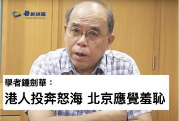 【送中案跟進】學者鍾劍華:港人投奔怒海 北京應覺羞恥