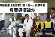 【娛樂】無綫劇集《愛回家》現「五一」抗爭手勢 負責導演被炒