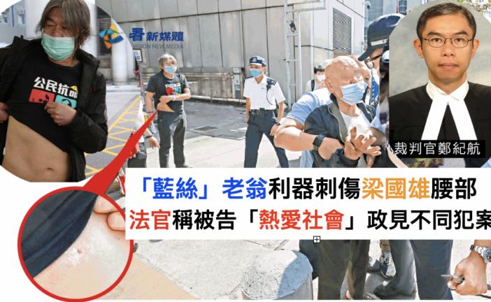 【民案例】「藍絲」老翁利器刺傷梁國雄腰部 法官稱被告「熱愛社會」政見不同犯案