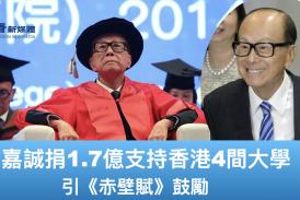 【教育界】李嘉誠捐1.7億支持香港4間大學 引《赤壁賦》鼓勵