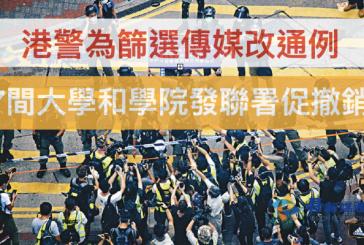 【傳媒界】港警為篩選傳媒改通例 7間大學和學院發聯署促撤銷