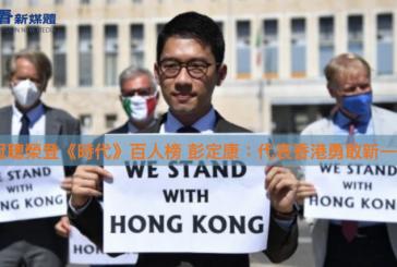 【國際】羅冠聰榮登《時代》百人榜 彭定康:代表香港勇敢新一代