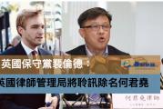 【國際】英國保守黨裴倫德:英國律師管理局將聆訊除名何君堯
