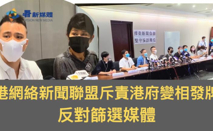 【國安法-傳媒】港網絡新聞聯盟斥責港府變相發牌 反對篩選媒體