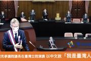 捷克參議院議長在臺灣立院演講  以中文說「我是臺灣人」
