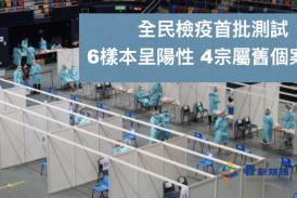 香港全民檢疫首批測試6樣本呈陽性 4宗屬舊個案