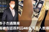 【民主案例】岑子杰遇襲案 兩被告認罪判囚46個月及入教導所