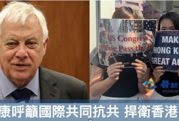 【國際】彭定康呼籲國際共同抗共 捍衛香港自由
