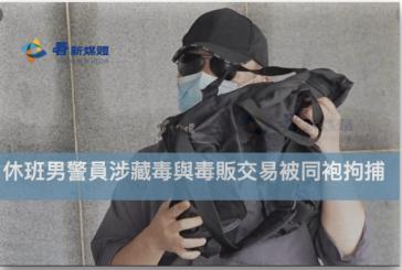 【警訊】休班男警員涉藏毒與毒販交易被同袍拘捕