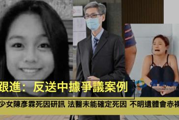 少女陳彥霖死因研訊 法醫未能確定死因 不明遺體會赤裸