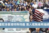 美國取消香港特殊待遇 港人或無緣再抽綠卡