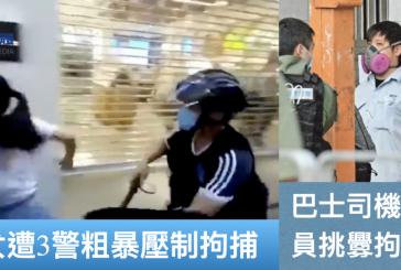 【學生案例】12歲少女遭3警粗暴壓制 巴士司機被屈向警員挑釁拘捕