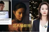 《花木蘭 》男女主角公開撐港警 港臺泰民主人士呼籲抵制
