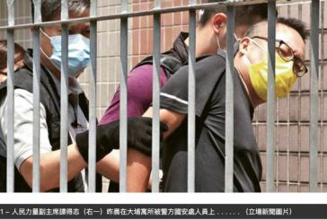 【民主自由案例】人民力量譚得志以發表煽動文字拘捕 法律界:罪名範圍太闊