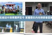 12名被送中港青關押至今 家屬委託內地律師會面被拒