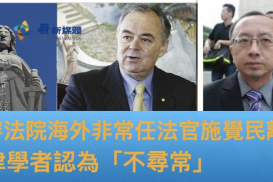 【法律界】終審法院海外非常任法官施覺民離職 法律學者認為「不尋常」