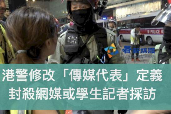 【國安法-傳媒界】港警修改「傳媒代表」定義 封殺網媒或學生記者採訪