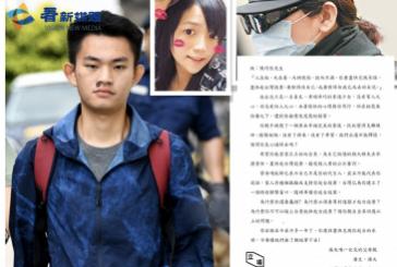 【反送中】台灣殺人疑犯陳同佳回應女死者父母 稱願意赴台自首