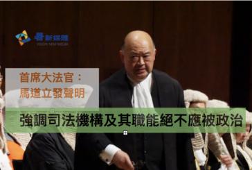 【法律界】首席大法官馬道立發聲明 強調司法機構及其職能絕不應被政治化