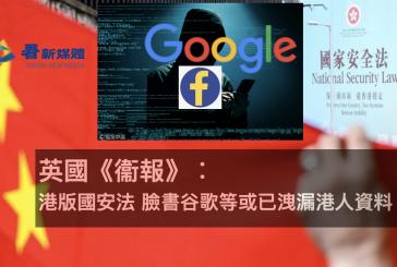 【國際】英國《衞報》︰港版國安法 臉書谷歌等或已洩漏港人資料