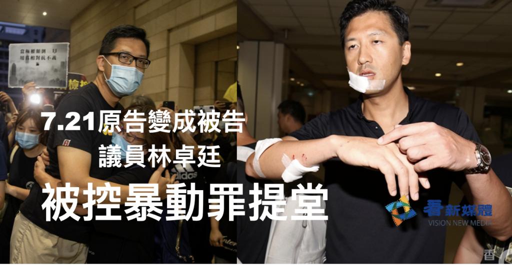7.21原告變成被告 議員林卓廷被控暴動罪提堂 (看新媒體合成)