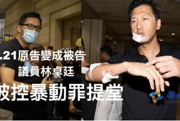 【民主】7.21原告變成被告 議員林卓廷被控暴動罪提堂