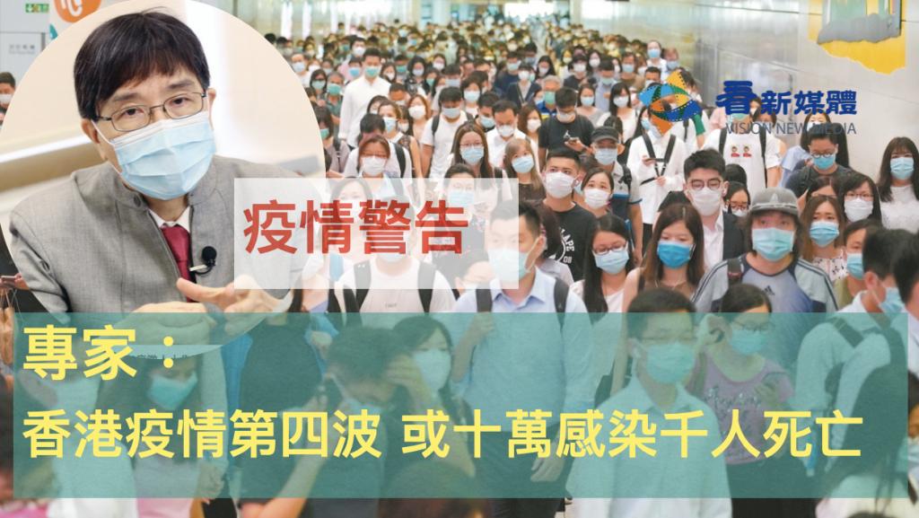 專家:香港疫情第四波 或十萬感染千人死亡(網絡圖片/看新媒體合成)