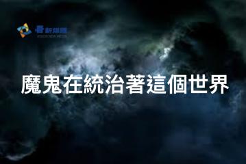受保護的內容: 【新宇宙】魔鬼在統治著這個世界