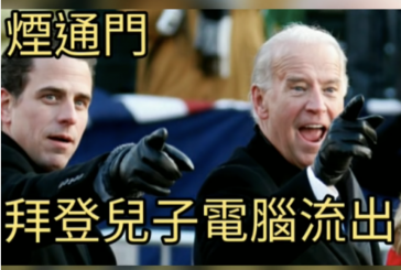 醜聞郵件揭示了拜登兒子(Hunter Biden)如何向烏克蘭副總統介紹烏克蘭商人