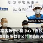 【社會】露宿者離奇小欖中心「自殺」 議員促懲教署公開閉路影片