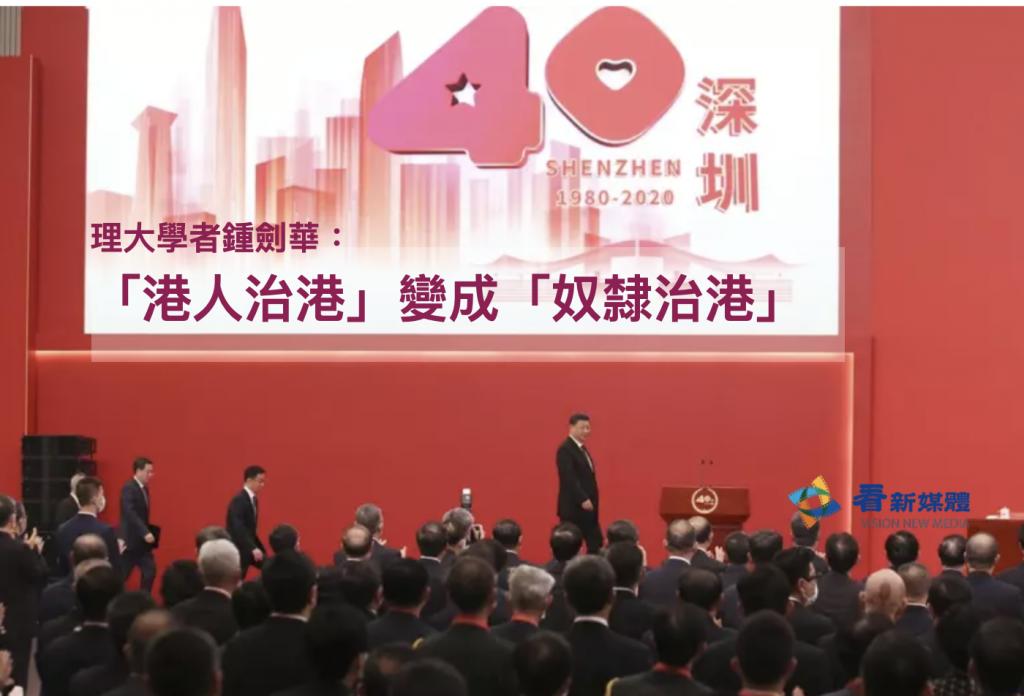 理大學者鍾劍華:「港人治港」變成「奴隸治港」(中新社圖片/看新媒體合成)