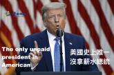 【美國總統大選】記得:川普是史上唯一沒拿工資的總統 Trump is the only unpaid president