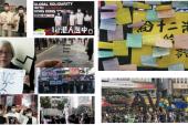 【送中案】全球聲援12港人 香港30萬人網上集會